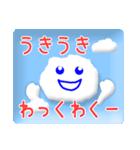 太陽さん☆雲さん☆青空メッセージ(個別スタンプ:09)