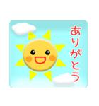 太陽さん☆雲さん☆青空メッセージ(個別スタンプ:10)