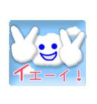 太陽さん☆雲さん☆青空メッセージ(個別スタンプ:11)