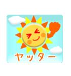 太陽さん☆雲さん☆青空メッセージ(個別スタンプ:12)