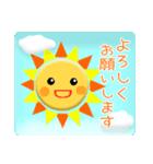 太陽さん☆雲さん☆青空メッセージ(個別スタンプ:14)
