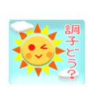太陽さん☆雲さん☆青空メッセージ(個別スタンプ:18)