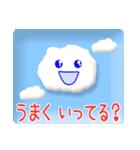 太陽さん☆雲さん☆青空メッセージ(個別スタンプ:19)
