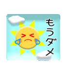 太陽さん☆雲さん☆青空メッセージ(個別スタンプ:20)