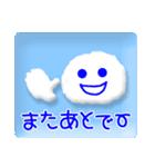 太陽さん☆雲さん☆青空メッセージ(個別スタンプ:21)
