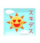 太陽さん☆雲さん☆青空メッセージ(個別スタンプ:24)