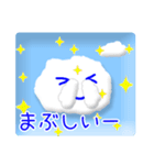 太陽さん☆雲さん☆青空メッセージ(個別スタンプ:38)