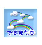 太陽さん☆雲さん☆青空メッセージ(個別スタンプ:40)