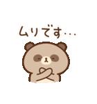 たぬきのゆる~い敬語(個別スタンプ:30)