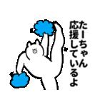 たーちゃん専用の名前スタンプ(個別スタンプ:01)