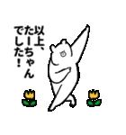 たーちゃん専用の名前スタンプ(個別スタンプ:02)