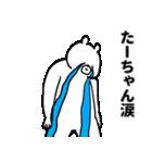 たーちゃん専用の名前スタンプ(個別スタンプ:04)