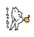 たーちゃん専用の名前スタンプ(個別スタンプ:05)