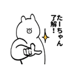 たーちゃん専用の名前スタンプ(個別スタンプ:07)