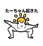 たーちゃん専用の名前スタンプ(個別スタンプ:08)