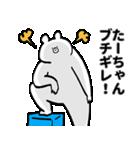 たーちゃん専用の名前スタンプ(個別スタンプ:09)