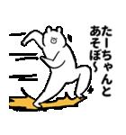 たーちゃん専用の名前スタンプ(個別スタンプ:17)