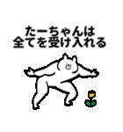 たーちゃん専用の名前スタンプ(個別スタンプ:30)