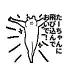 たーちゃん専用の名前スタンプ(個別スタンプ:40)