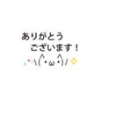 さりげなくネコの顔文字03(敬語編)(個別スタンプ:01)