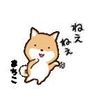 柴犬 まちこ(個別スタンプ:2)