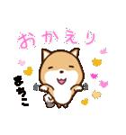 柴犬 まちこ(個別スタンプ:6)