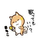 柴犬 まちこ(個別スタンプ:8)