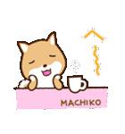 柴犬 まちこ(個別スタンプ:10)