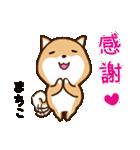 柴犬 まちこ(個別スタンプ:17)