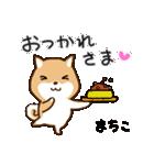 柴犬 まちこ(個別スタンプ:18)