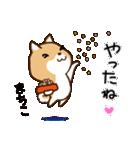 柴犬 まちこ(個別スタンプ:25)
