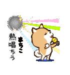 柴犬 まちこ(個別スタンプ:26)