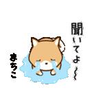 柴犬 まちこ(個別スタンプ:27)
