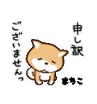柴犬 まちこ(個別スタンプ:29)