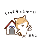 柴犬 まちこ(個別スタンプ:34)