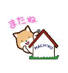 柴犬 まちこ(個別スタンプ:39)