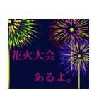 花火のスタンプ(個別スタンプ:01)