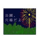 花火のスタンプ(個別スタンプ:09)