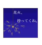 花火のスタンプ(個別スタンプ:23)