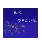 花火のスタンプ(個別スタンプ:24)