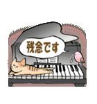 小鳥と音楽・ピアノの先生2(個別スタンプ:24)