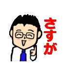 相槌編 眼鏡をかけたさわやかサラリーマン3(個別スタンプ:7)