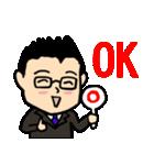 相槌編 眼鏡をかけたさわやかサラリーマン3(個別スタンプ:9)