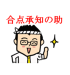 相槌編 眼鏡をかけたさわやかサラリーマン3(個別スタンプ:12)