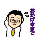 相槌編 眼鏡をかけたさわやかサラリーマン3(個別スタンプ:13)