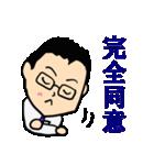 相槌編 眼鏡をかけたさわやかサラリーマン3(個別スタンプ:18)