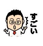 相槌編 眼鏡をかけたさわやかサラリーマン3(個別スタンプ:31)