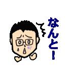 相槌編 眼鏡をかけたさわやかサラリーマン3(個別スタンプ:35)