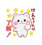 【けんちゃん】が使う☆名前スタンプ(個別スタンプ:01)