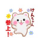 【けんちゃん】が使う☆名前スタンプ(個別スタンプ:02)